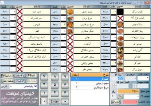 نرم افزار حسابداری مخصوص رستوران